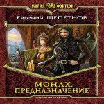 Евгений Щепетнов — Монах. Предназначение (аудиокнига)