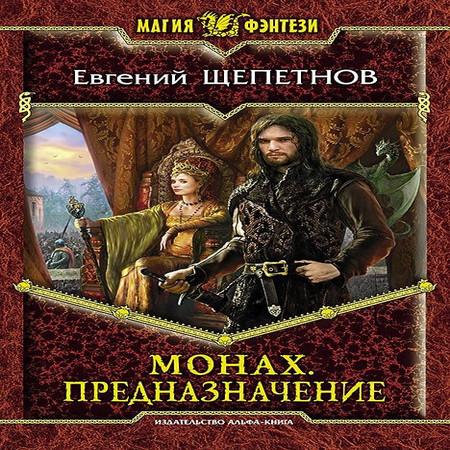 Евгений Щепетнов - Монах. Предназначение (аудиокнига)