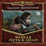 Евгений Щепетнов — Монах. Путь к цели (аудиокнига)