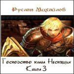 Дем Михайлов  — Господство клана Неспящих 3 (аудиокнига)