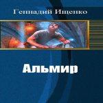 Геннадий Ищенко — Альмир (аудиокнига)