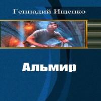 Альмир (аудиокнига)
