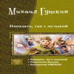 Михаил Гуткин — Попадать, так с музыкой (аудиокнига)