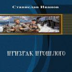 Станислав Иванов — Призрак Прошлого (аудиокнига)
