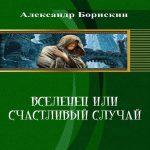 Борискин Александр — Вселенец или счастливый случай (аудиокнига)