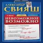 Александр Свияш — Невозможное возможно (аудиокнига)