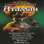 Юрий Корчевский — Атаман. Гексалогия в одном томе (аудиокнига)