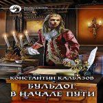 Константин Калбазов (Калбанов) — В начале пути (аудиокнига)