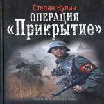 Степан Кулик — Операция «Прикрытие» (аудиокнига)