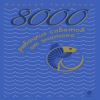 8000 рыбацких советов от знатока (аудиокнига)