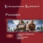 Константин Калбанов — Рыцарь. Тетралогия (аудиокнига)