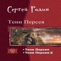Тени Персея. Дилогия (аудиокнига)