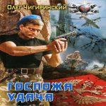 Чигиринский Олег — Госпожа удача (аудиокнига)
