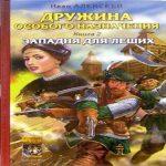 Иван Алексеев — Засечная черта (аудиокнига)