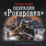 Степан Кулик — Операция «Рокировка» (аудиокнига)