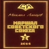 Маршал 2 (аудиокнига)
