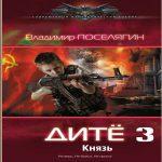 Владимир Поселягин — Князь (аудиокнига)