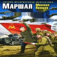 Маршал 3 (аудиокнига)