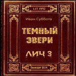 Иван Суббота — Темный Эвери. Лич — 3 (аудиокнига)