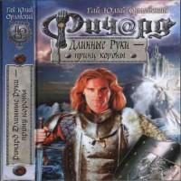 Ричард Длинные Руки — принц короны (аудиокнига)