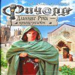Гай Юлий Орловский — Ричард Длинные Руки — принц-регент (аудиокнига)