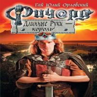 Ричард Длинные Руки – король (аудиокнига)
