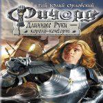 Гай Юлий Орловский — Ричард Длинные Руки – король-консорт (аудиокнига)
