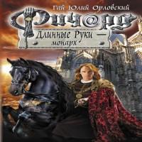 Ричард Длинные Руки – монарх (аудиокнига)