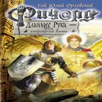Ричард Длинные Руки - принц императорской мантии (аудиокнига)