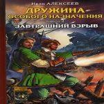 Иван Алексеев — Завтрашний взрыв (аудиокнига)