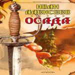 Иван Алексеев — Осада (аудиокнига)