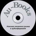 В. Бирюк — Найм (аудиокнига)