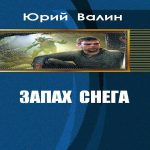 Юрий Валин — Запах снега (аудиокнига)