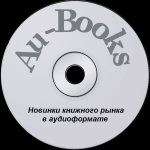 В. Бирюк — Догонялки (аудиокнига)