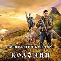 Константин Калбазов (Калбанов) - Колония (аудиокнига)