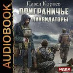 Павел Корнев — Ликвидаторы (аудиокнига)