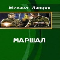 Маршал (аудиокнига)