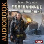 Павел Корнев — Немного огня (аудиокнига)