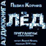 Павел Корнев — Лед. Чистильщик (аудиокнига)