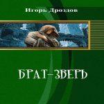Дроздов Игорь — Брат-зверь (аудиокнига)