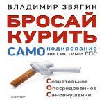 Владимир Звягин — Бросай курить! САМОкодирование по системе СОС (аудиокнига)