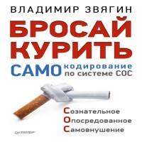 Бросай курить! САМОкодирование по системе СОС (аудиокнига)