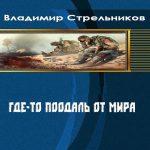 Владимир Стрельников — Где-то поодаль от мира (аудиокнига)