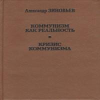 Коммунизм как реальность (аудиокнига)