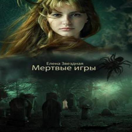 Елена Звездная - Мертвые игры (аудиокнига)