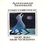 Александр Зиновьев — Мой дом — моя чужбина (аудиокнига)