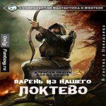 Алексей Лещук, Борис Орлов — Парень из нашего Локтево (аудиокнига)