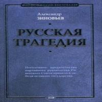 Русская трагедия (аудиокнига)