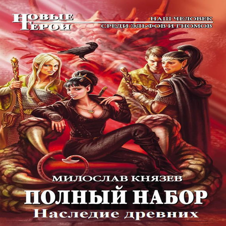 Милослав Князев - Наследие древних (аудиокнига)