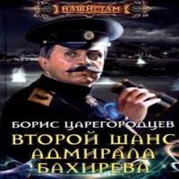 Второй шанс адмирала Бахирева (аудиокнига)